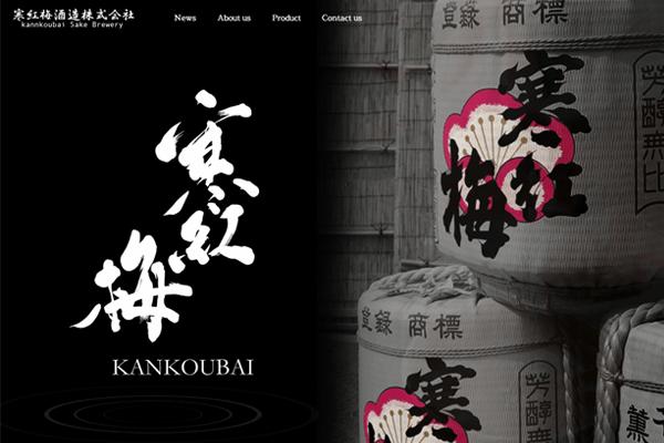 KANKOUBAI SHUZOU