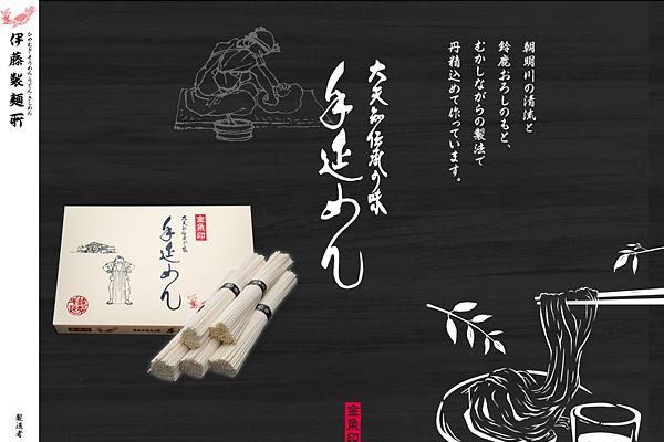 伊藤製麺所