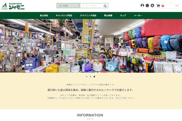 登山&クライミング用品専門店のシャモニONLINE SHOP