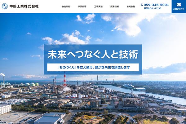 中嶋工業株式会社