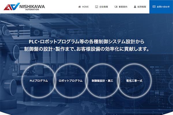 株式会社 ニシカワ